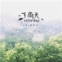 因为我从来不带伞,也许那是因为我已经习惯了独立生活,没有人会关心#小清新#下雨