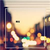 带文字晚安的唯美图片#小清新