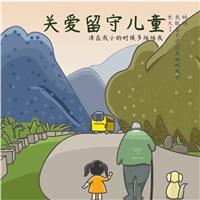 关爱留守儿童#手绘#卡通