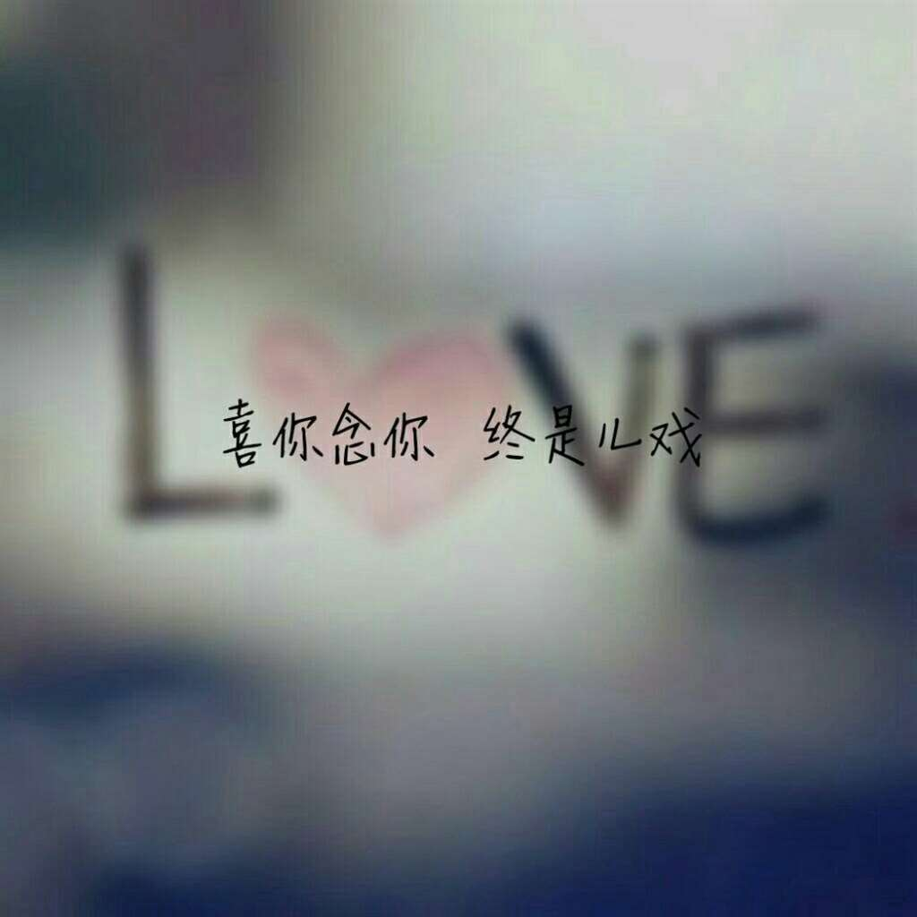 找一个爱你的人,岁月静好,与她相守一生.#文字控#非主流_配图大全