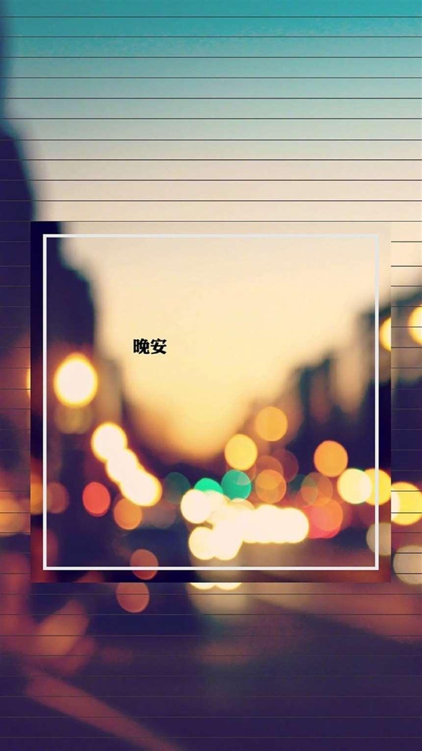 带文字晚安的唯美图片#小清新_配图大全